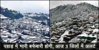 पिथौरागढ़: Rain and snowfall alert in uttarakhand