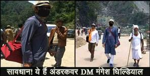 uttarakhand news: Undercover  DM mangesh ghildiyal in kedarnath dham