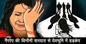 kumaouni: girl molestation in rudrapur says report