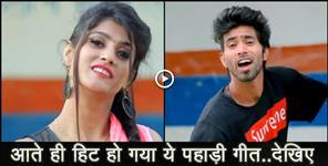 Video News From Uttarakhand :nandu mama ki shyali song gunjan dangwal