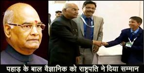 Uttarakhand student got award from ramnath kovind