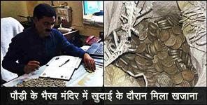 पौड़ी गढ़वाल: 13th century silver coins found at Pauri Garhwal