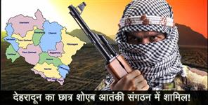 कश्मीर: reports says shoaib came dehradun before joining hizbul mujahideen