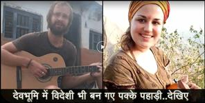 Video News From Uttarakhand :forigner people learning garhwali in uttarakhand