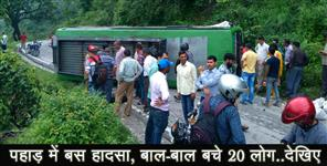 देहरादून: BUS FALL IN ROAD IN RAMNAGAR TOTAM UTTARAKHAND