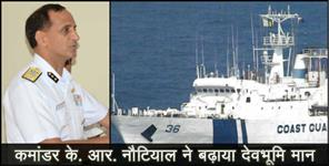 राष्ट्रीय: com KR Nautiyal commisions warship priyadarshani