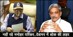 former defence minister manohar parrikar no more