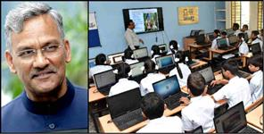 dehradun: Government school will become a smart school
