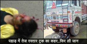 पोस्टमार्टम: lady dies in road accident haldwani uttarakhand
