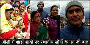 Video News From Uttarakhand :auli royal wedding local people