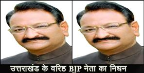 uttarakhand news: UMESH AGRWAL BJP LEADER DIED
