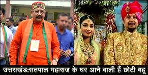 Preparations for flying drone in satpal maharaj younger son wedding