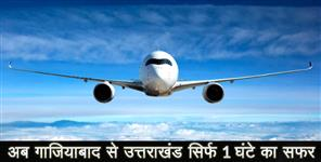 Air service between pithoragarh ghaziabad starts from today