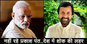bjp: PRAKASH PANT DIED PM MODI TWEET
