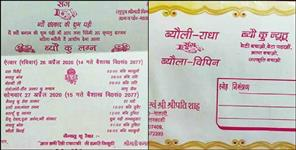 Wedding card in garhwali language