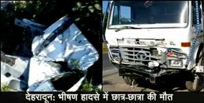 उत्तराखंड न्यूज: road accident at dehradun two grafic era students died