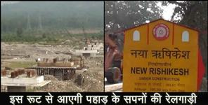 dehradun: Dream of train in hills is becoming truth in Rishikesh