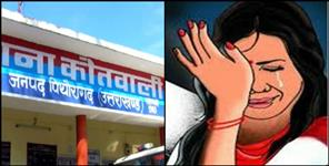 Molestation with a woman by pretending to marry in pithoragarh