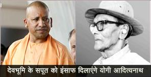 योगी आदित्यनाथ: Yodi adityanath may take action aginest officeres who gave notice to veer chandra singh garhwali fam