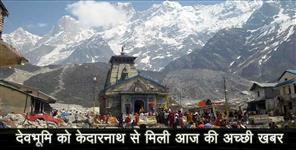 kedarnath: Record earning and pilgrims in kedarnath