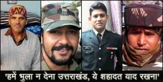 4 jawan martyer from uttarakhand