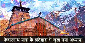 record pilgrims reached in kedarnath