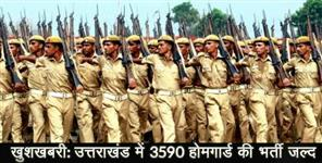 dehradun: Recruitment of home guards process will start soon