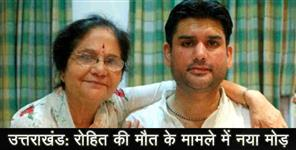 Death mistry of rohit shekhar to solve soon