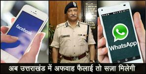 उत्तराखण्ड: uttarakhand police action for social media users