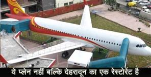 latest-uttarakhand-news: Airplane restaurant in Dehradun