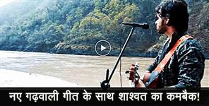 garhwali: Shashwat pandit new song jaa naa promo launch