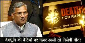 trivendra singh rawat: Uttarakhand govt will make law to be hanged in minor rape