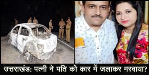 पोस्टमार्टम: haldwani burn and murder case women arrest
