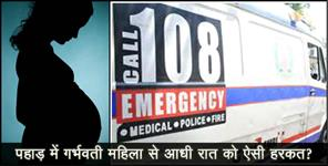 bed condition of 108 ambulance service in uttarakhand
