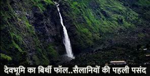 birthi fall in uttarakhand