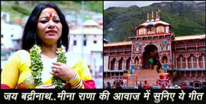 Video News From Uttarakhand :meena rana song badri narayan bol