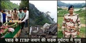 PM Narendra Modi News : ITBP Javan Anli Rana died in an accident