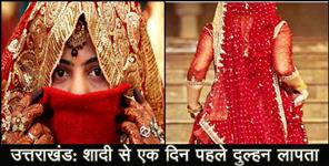 Bride missing before marriage in uttrakhand