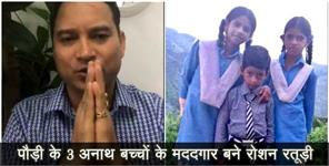 Roshan raturi to save three kids of pauri garhwal