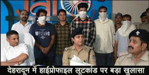 dehradun: 60 million robbed in Dehradun, exposed by police