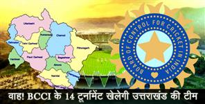 uttarakhand cricket: Good news for uttarakhand cricket
