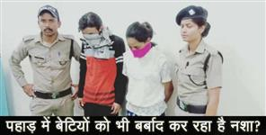 GIRL ARRESTED IN ALMORA UTTARAKHAND
