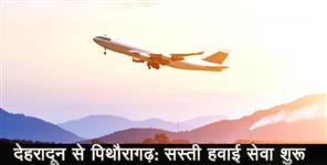 Air service between pithoragarh-dehradun starts from today
