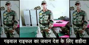 garhwal rifle: Garhwal rifle jawan died in field firing training