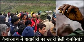 PILIGRIMS DEATH KEDARNATH DUE TO HELICOPTER COMPENY NEGLIGENCE