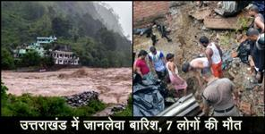 बागेश्वर: 7 people died in dehradun due to rain