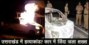 car catch fire in haldwani
