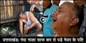 uttarakhand haridwar mayor husband cleand choked nala