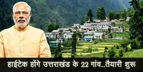 kumaouni: DU to make hill station in uttarakhand 22 village
