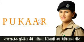 uttarakhand police constable sonia joshi presents new song